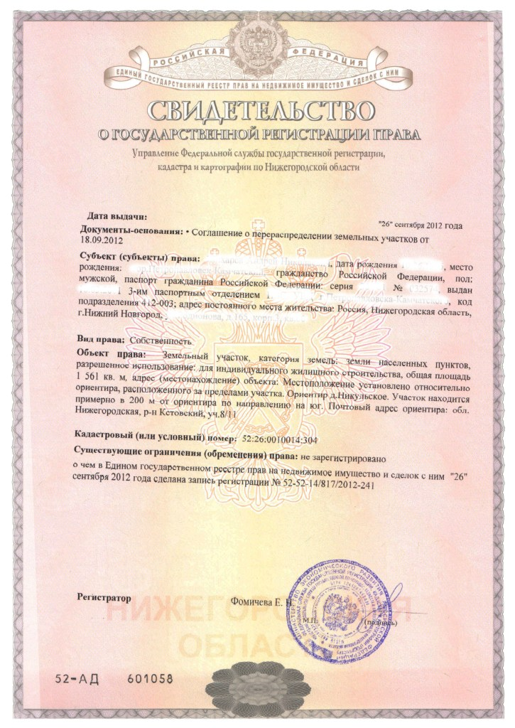 О регистрации права на участок проект